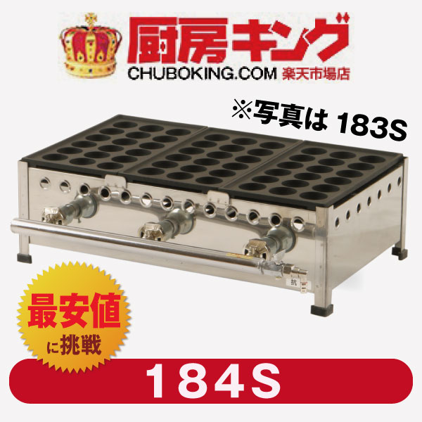 【在庫あり】たこ焼き器18穴×4連 鉄鋳物 184S★代引・送料無料★新品