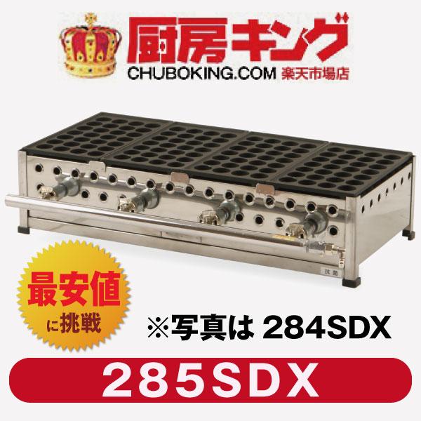 IKK業務用たこ焼き器28穴×5連 引出付 鉄鋳物 285SDX★代引・送料無料★