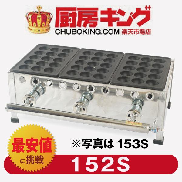 IKK業務用たこ焼き器 15穴×2連 鉄鋳物 152S【送料無料】