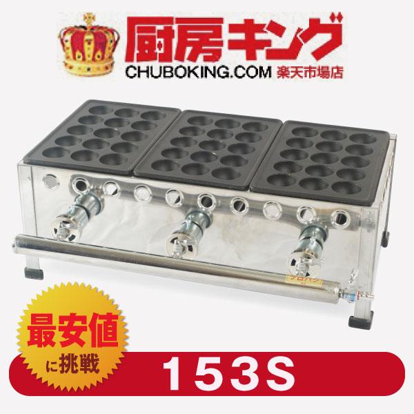 IKK業務用たこ焼き器15穴×3連 鉄鋳物 153S【送料無料】