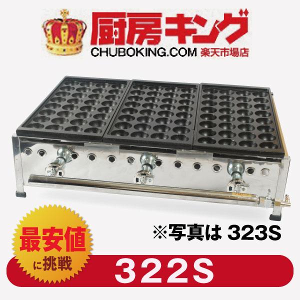 IKK業務用たこ焼き器32穴×2連 鉄鋳物 322S【送料無料】
