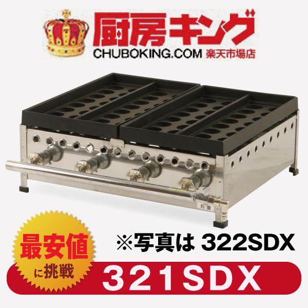 IKK業務用たこ焼き器32穴×1連フチ高 鉄鋳物 321SDX【送料無料】