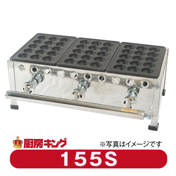 IKK業務用たこ焼き器15穴×5連 鉄鋳物 155S【送料無料】