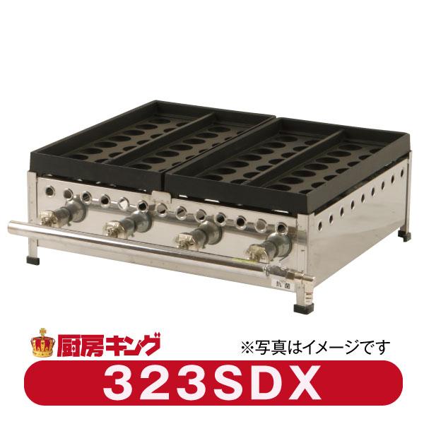 IKK業務用たこ焼き器32穴×3連フチ高 鉄鋳物 323SDX【送料無料】