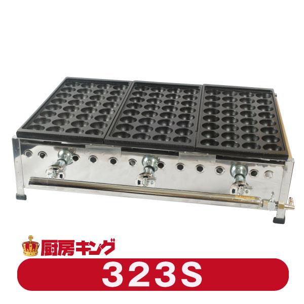 IKK業務用たこ焼き器32穴×3連 鉄鋳物 323S【送料無料】