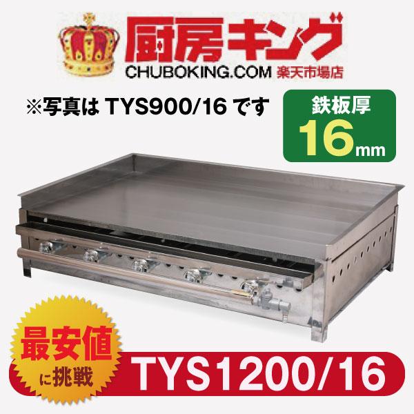【新製品】イトキン グリドル TYS1200/16 ★代引・送料無料★IKK伊東金属 新品