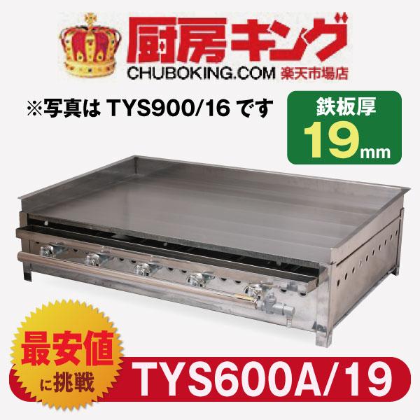 【新製品】イトキン グリドル TYS600A/19 ★代引・送料無料★IKK伊東金属 新品