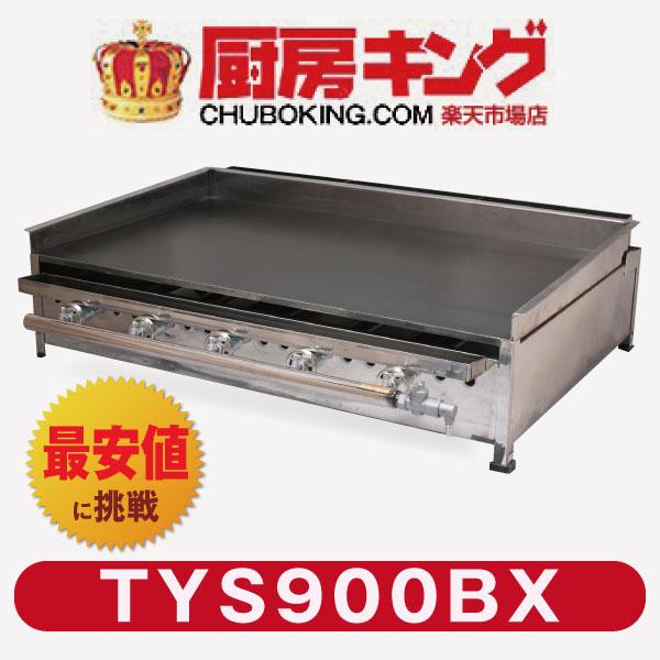 【新製品】イトキン グリドル TYS900BX★代引・送料無料★IKK伊東金属 新品