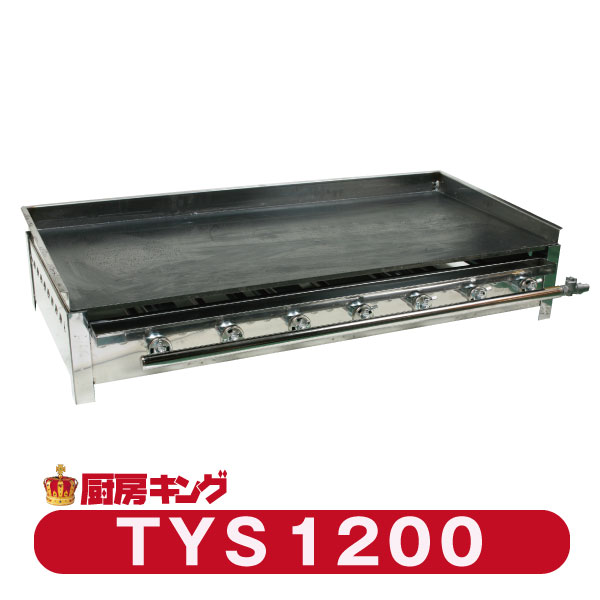 グリドル TYS1200 代引・送料無料★おまけ付き★新品