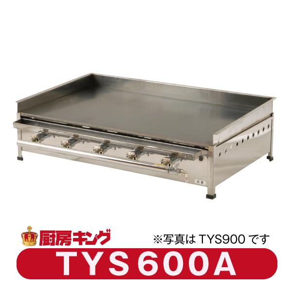 グリドル TYS600A 代引・送料無料 ★おまけ付き★新品