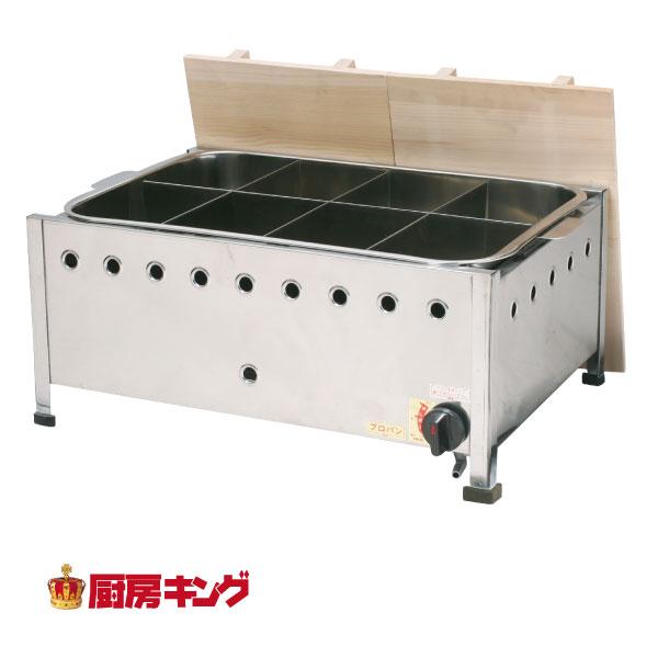 IKK業務用おでん直火式 自動点火OA53S【送料無料】