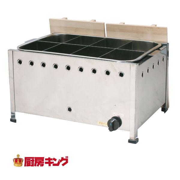 IKK業務用おでん直火式 自動点火 立消え防止機能付OA53SDX【送料無料】