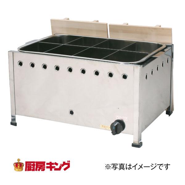 IKK業務用おでん直火式 自動点火 立消え防止機能付OA45SDX【送料無料】