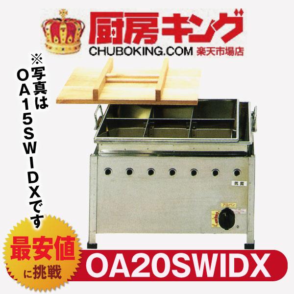IKK業務用おでん湯煎式 自動点火 立消え防止機能付 OA20SWIDX【送料無料】