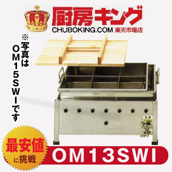 IKK業務用おでん湯煎式 マッチ点火OM13SWI【送料無料】