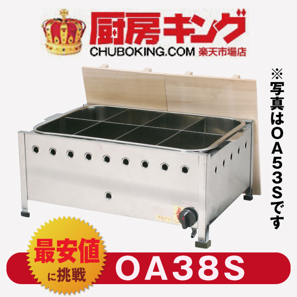 IKK業務用おでん直火式 自動点火OA38S【送料無料】