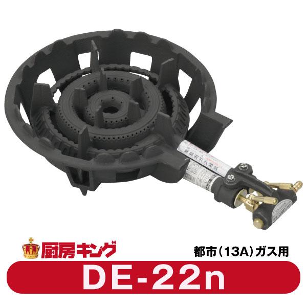 大栄産業 DE-22n二重羽付 都市ガス専用ガスコンロ 鋳物コンロ【送料無料】