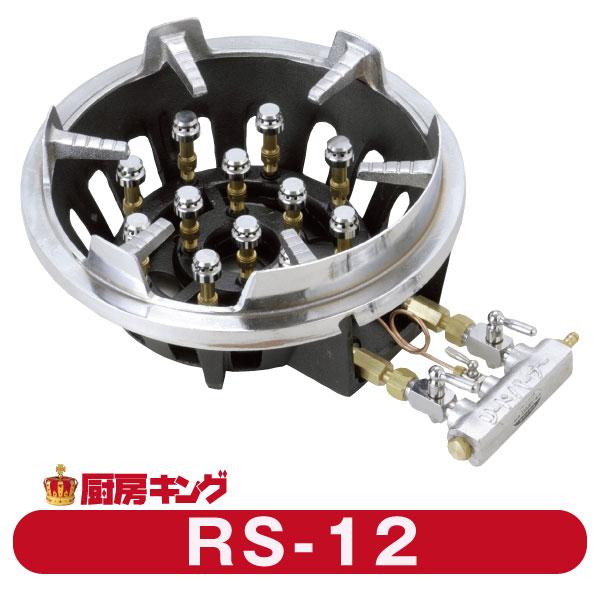 大栄産業 RS-12リードバーナーガスコンロ 卓上用【送料無料】