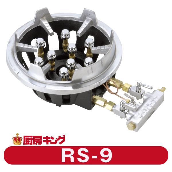 大栄産業 RS-9リードバーナーガスコンロ 卓上用【送料無料】