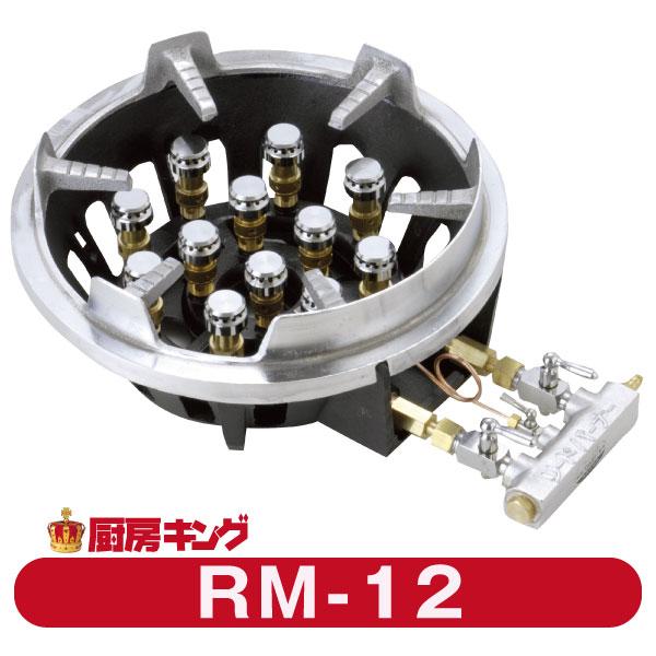 大栄産業 RM-12リードバーナーガスコンロ 卓上用【送料無料】