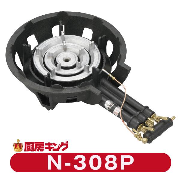 大栄産業 N-308P 三重 種火付ガスコンロハイカロリーコンロ【送料無料】