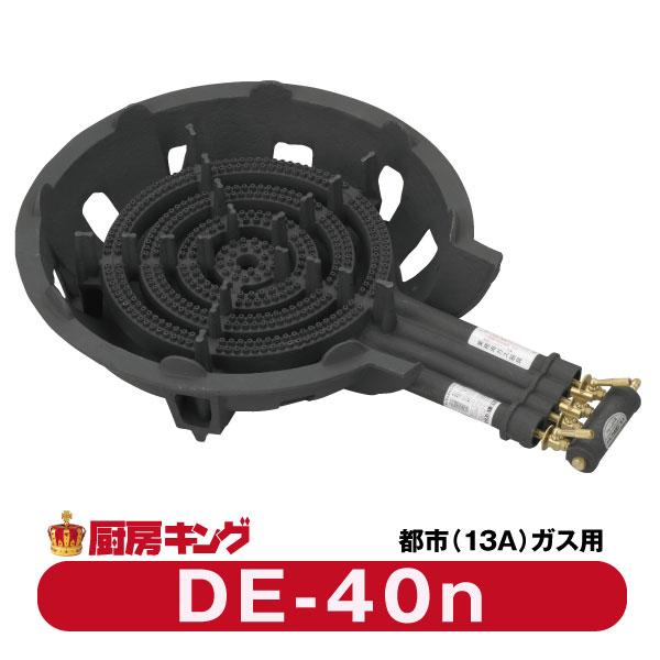 大栄産業 DE-40n四重 都市ガス専用ガスコンロ 鋳物コンロ 【送料無料】