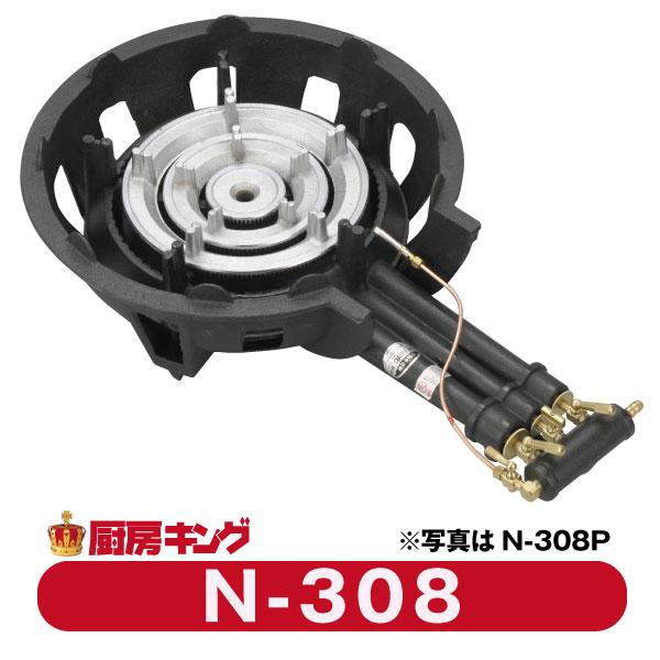 大栄産業 N-308 三重ガスコンロハイカロリーコンロ【送料無料】