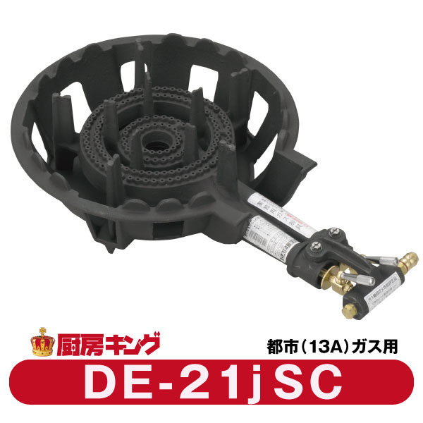 大栄産業 DE-21j SC都市ガス専用 中型(4号)ガスコンロ 鋳物コンロ 【送料無料】