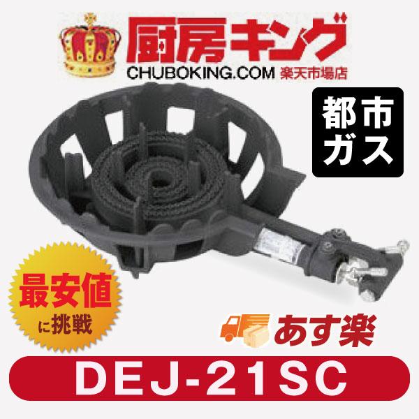 大栄産業 DEJ-21 SC都市ガス専用 中型(4号)ガスコンロ 鋳物コンロ 【送料無料】