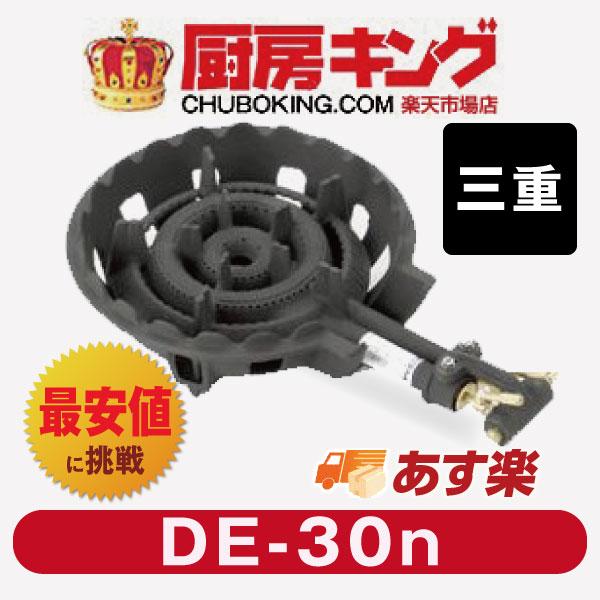 大栄産業 DE-30n三重 LPガス ガスコンロ 鋳物コンロ【送料無料】