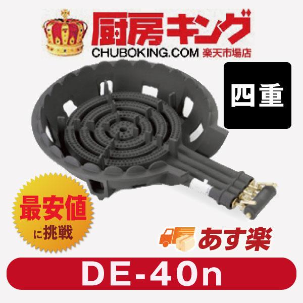 大栄産業 DE-40n四重 LPガスコンロ 鋳物コンロ 【送料無料】