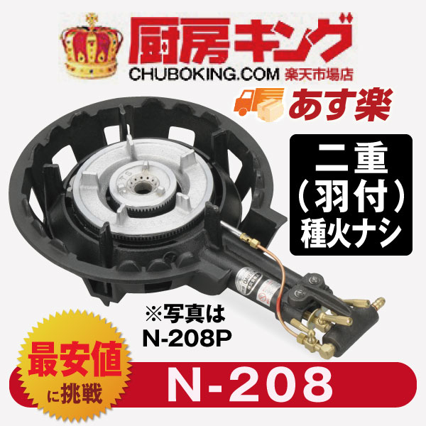 大栄産業 N-208 二重 羽付 種火ナシガスコンロハイカロリーコンロ【送料無料】