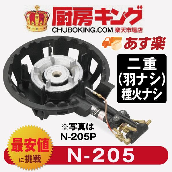 大栄産業 N-205 二重 羽ナシ 種火ナシガスコンロハイカロリーコンロ【送料無料】