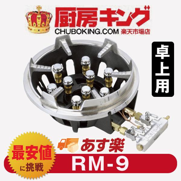 大栄産業 RM-9リードバーナーガスコンロ 卓上用【送料無料】