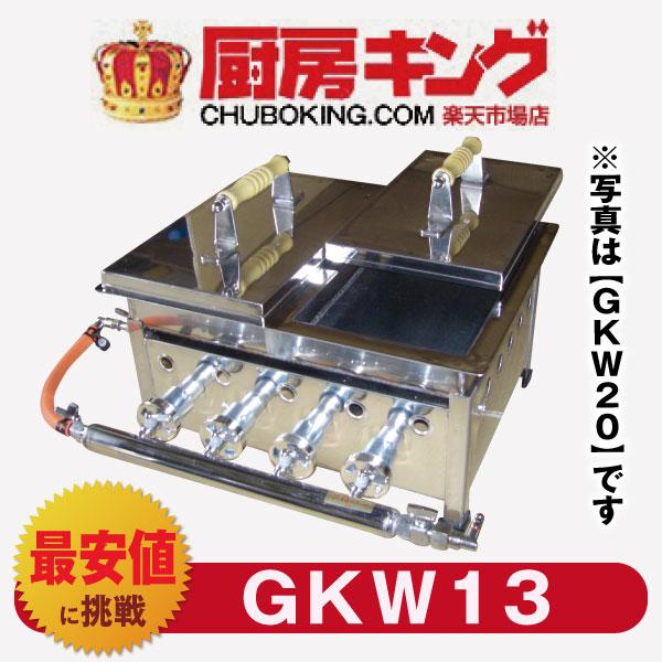 IKK 餃子焼き器 スタンダード/ダブル GKW13【送料無料】