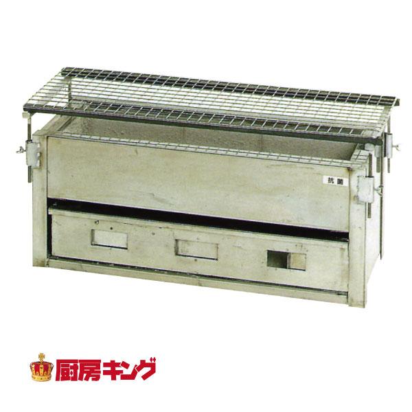IKK やきとり器 炭火焼 SYA-L【送料無料】