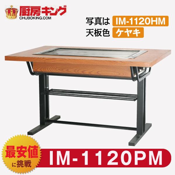 IKKお好み焼きテーブル 高脚スチール2本 4人用 ラインミガキ IM-1120PM(フタ無)