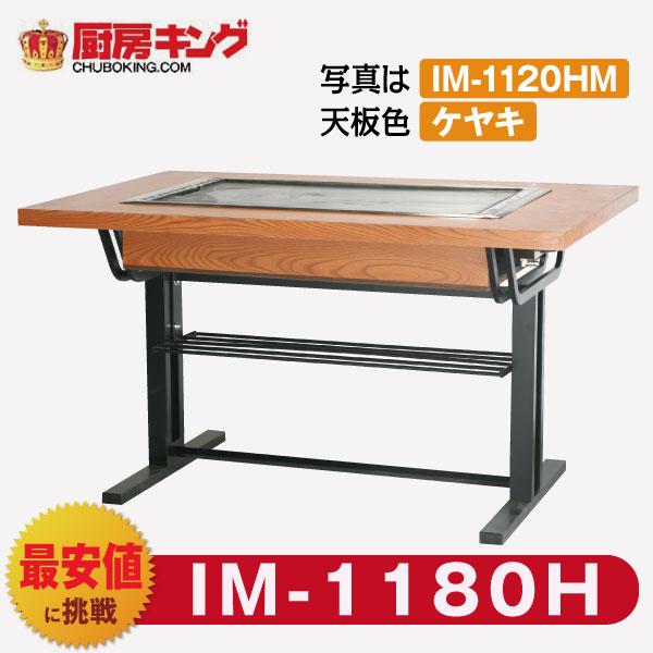 IKKお好み焼きテーブル 高脚スチール2本 8人用 黒平 IM-1180H(フタ無)