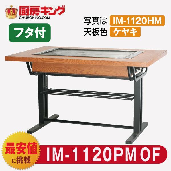 IKKお好み焼きテーブル 高脚スチール2本 4人用 ラインミガキ IM-1120PMOF(フタ付)