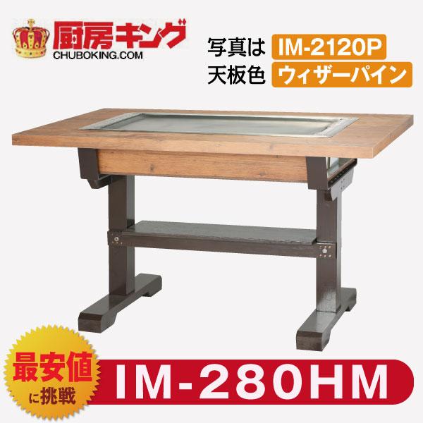 IKKお好み焼きテーブル 高脚木2本 2人用 ラインミガキ平 IM-280HM(フタ無)