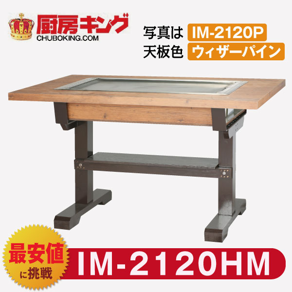 IKKお好み焼きテーブル 高脚木2本 4人用 ラインミガキ平 IM-2120HM(フタ無)