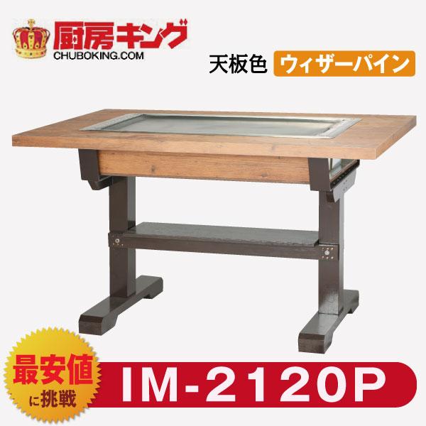 IKKお好み焼きテーブル 高脚木2本 4人用 黒 IM-2120P(フタ無)