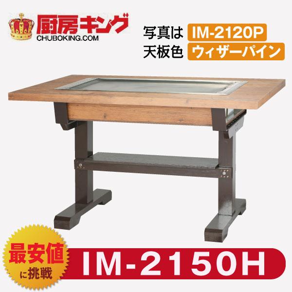 IKKお好み焼きテーブル 高脚木2本 6人用 黒平 IM-2150H(フタ無)