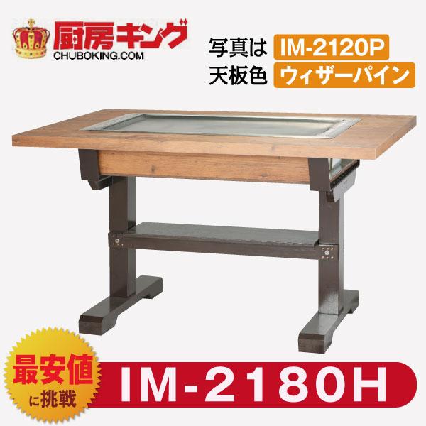IKKお好み焼きテーブル 高脚木2本 8人用 黒平 IM-2180H(フタ無)
