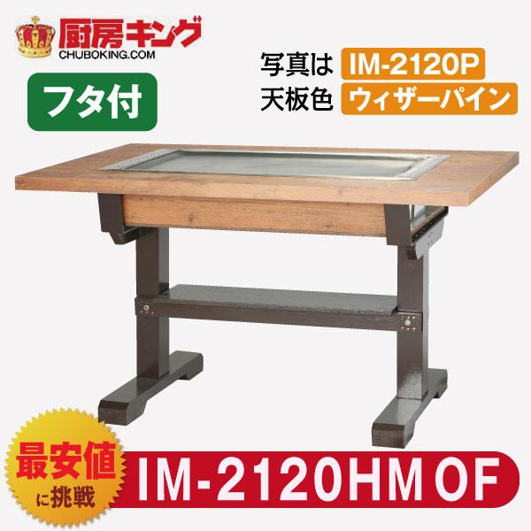 IKKお好み焼きテーブル 高脚木2本 4人用 ラインミガキ平 IM-2120HMOF(フタ付)