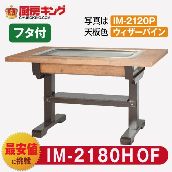 IKKお好み焼きテーブル 高脚木2本 8人用 黒平 IM-2180HOF(フタ付)