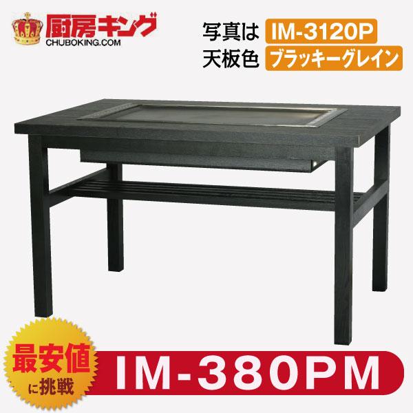IKKお好み焼きテーブル 高脚木4本 2人用 ラインミガキ IM-380PM(フタ無)