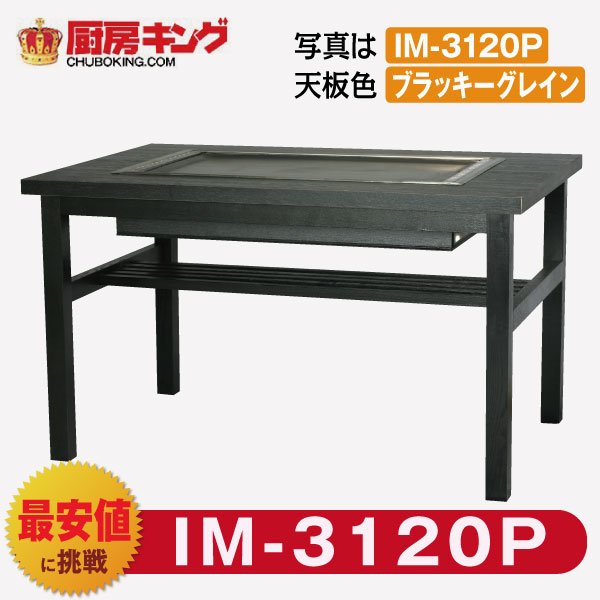 IKKお好み焼きテーブル 高脚木4本 4人用 黒 IM-3120P(フタ無)