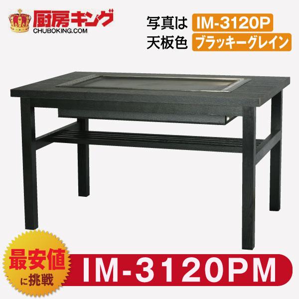 IKKお好み焼きテーブル 高脚木4本 4人用 ラインミガキ IM-3120PM(フタ無)