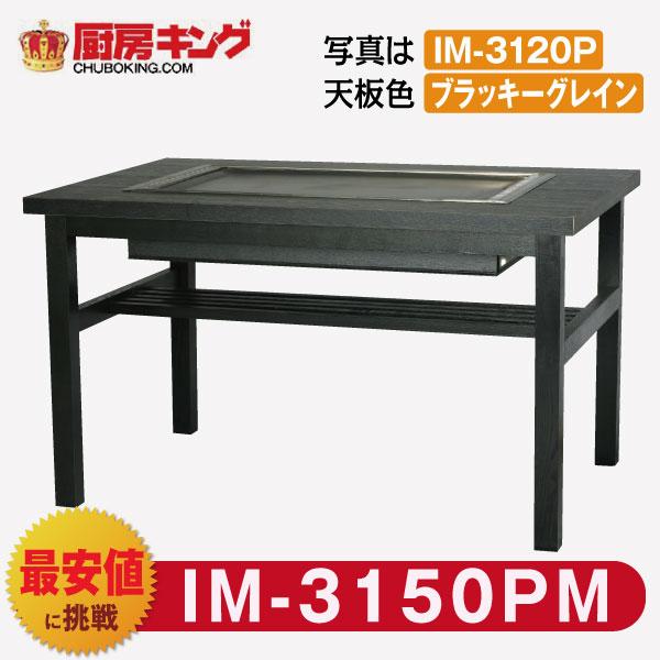 IKKお好み焼きテーブル 高脚木4本 6人用 ラインミガキ IM-3150PM(フタ無)